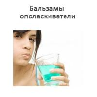 Бальзамы для полости рта и концентрированная жидкость для ирригатора