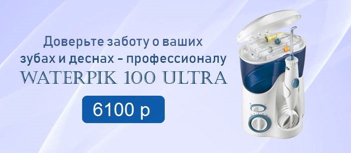 Ирригатор WaterPik 100 Ultra E2