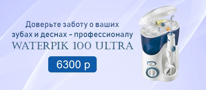 Ирригатор WaterPik 100 Ultra E2