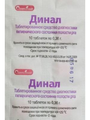 Динал таблетки для индикации зубного налета налета (10 таб/уп.)