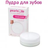 PearlSmile Pearlshine жемчужная пудра для отбеливания зубов