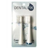 Dentalpik PRO 50/11 сменные насадки для ультразвуковой щетки (2 шт)
