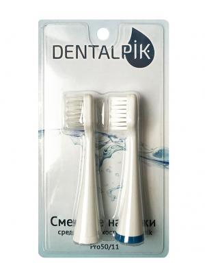Dentalpik PRO 50/11 сменные насадки для ультразвуковой щетки средней жесткости (2 шт)