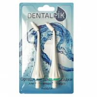 Dentalpik PRO 50/14 сменные насадки для ирригатора ортодонтальные (2 шт)