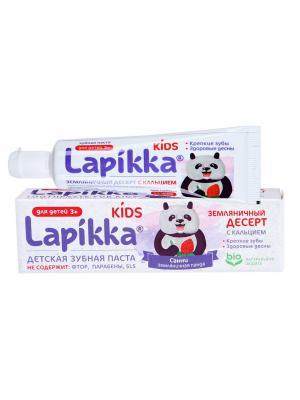 Lapikka Kids зубная паста земляничный десерт с кальцием для детей 3+ (45 гр)