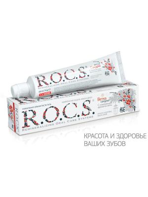Зубная паста Рокс Ветка Сакуры с освежающим ароматом мяты 74 г.